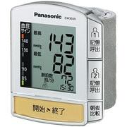 EW3039PP-S [血圧計(手首式) シルバー調 ディアグノステック]