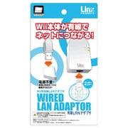 Wii用有線LANアダプタ LX-NWI017 [Wii用]