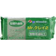 VM009 [Mr.クレイ2 [型取用油粘土]]