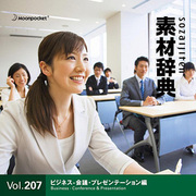 素材辞典 Vol.207 ビジネス-会議・プレゼンテーション編 [Windows/Mac]