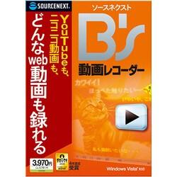ソースネクスト B's 動画レコーダー [Windowsソフト]