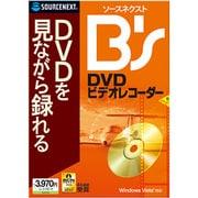 ソースネクスト B's DVDビデオレコーダー [Windowsソフト]
