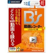 ソースネクスト B's 動画レコーダー USBメモリ版 [Windowsソフト]