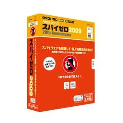 スパイゼロ 2009 20thアニバーサリー [Windowsソフト]