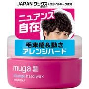 MUGA(ムガ) アレンジハードワックス 85g [ヘアワックス]
