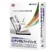 やさしくデジタルファイリング v.8.0 [Windowsソフト]