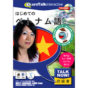 Talk Now はじめてのベトナム語 [Windows/Mac]
