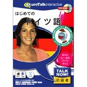 Talk Now はじめてのドイツ語 [Windows/Mac]