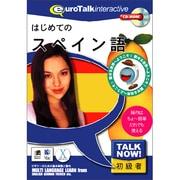 Talk Now はじめてのスペイン語 [Windows/Mac]
