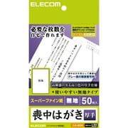 EJH-MS50 [喪中はがき 無地 厚手タイプ 郵便番号枠入り 50枚]