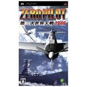 ZERO PILOT(ゼロパイロット) 第三次世界大戦1946 [PSPソフト]