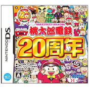 桃太郎電鉄20周年 [DSソフト]