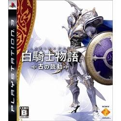 白騎士物語 古の鼓動 [PS3ソフト]