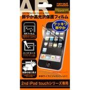 RT-T2FS1/AR [iPod touch用 鮮やか高光沢保護フィルム]