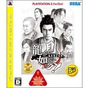 龍が如く 見参! (PLAYSTATION 3 the Best) [PS3ソフト]