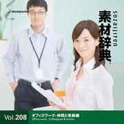 素材辞典 Vol.208<オフィスワーク-仲間と笑顔編> [Windows/Mac]