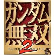 ガンダム無双2 TREASURE BOX [XB360ソフト]