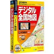 ゼンリンデータコム デジタル全国地図 ver1.6 [Windows]