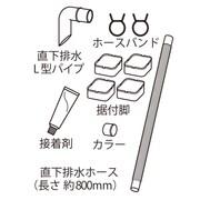 HO-BD2 [真下排水用キット(直下排水L形パイプ)]