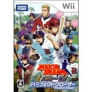 メジャーWii パーフェクトクローザー [Wiiソフト]
