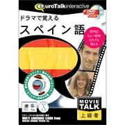Movie Talk ドラマで覚えるスペイン語 [Windows/Mac]