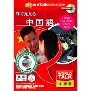World Talk 耳で覚える中国語 [Windows/Mac]