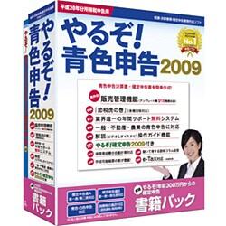 やるぞ!青色申告2009書籍パック [Windowsソフト]