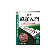 爆発的1480シリーズ ベストセレクション 実践麻雀入門 [Windows]