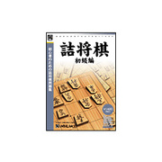 爆発的1480シリーズ ベストセレクション 詰将棋 初級編 [Windows]