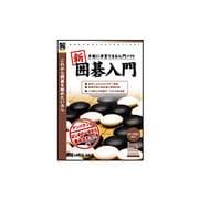 爆発的1480シリーズ ベストセレクション 新囲碁入門 [Windows]