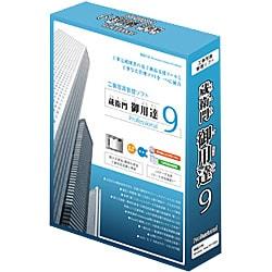 蔵衛門御用達9 Professional 1ライセンス [Windowsソフト]