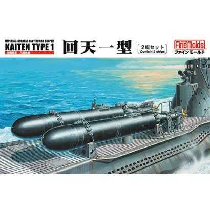 1/72 FS1 人間魚雷 回天1型 [1/72スケールプラモデル]