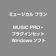 MUSIC PRO・プラグインセット [Windows]