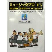 ミュージックプロ V5 for Windows [Windows]