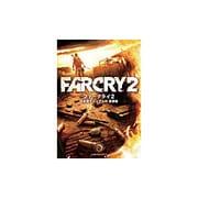 Far Cry2 日本語マニュアル付英語版 [Windows]