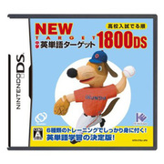 NEW中学英単語ターゲット1800DS [DSソフト]