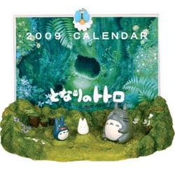 2009 カレンダー となりのトトロ「芽が出るかな」