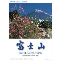 2009 カレンダー NHK富士山