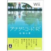 アナザーコード:R 記憶の扉 [Wiiソフト]