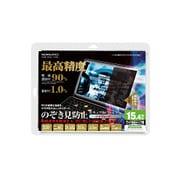 EVFHLPR15W [のぞき見防止フィルター 光沢タイプ 15.4ワイド型用]