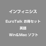 EuroTalk お得セット 英語 [Windows/Mac]