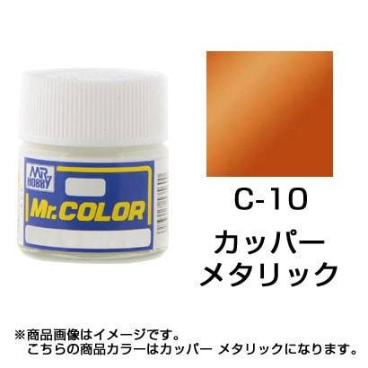 Mr.カラーC-10 [溶剤系アクリル樹脂塗料 カッパー メタリック]