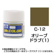 Mr.カラーC-12 [溶剤系アクリル樹脂塗料 オリーブドラブ(1) 半光沢]