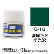 Mr.カラーC-16 [溶剤系アクリル樹脂塗料 濃緑色2 半光沢]