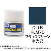 Mr.カラーC-18 [溶剤系アクリル樹脂塗料 RLM70 ブラックグリーン 半光沢]