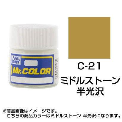 Mr.カラーC-21 [溶剤系アクリル樹脂塗料 ミドルストーン 半光沢]