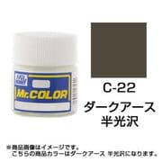 Mr.カラーC-22 [溶剤系アクリル樹脂塗料 ダークアース 半光沢]