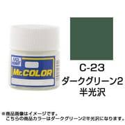 Mr.カラーC-23 [溶剤系アクリル樹脂塗料 ダークグリーン2 半光沢]