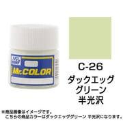 Mr.カラーC-26 [溶剤系アクリル樹脂塗料 ダックエッググリーン 半光沢]