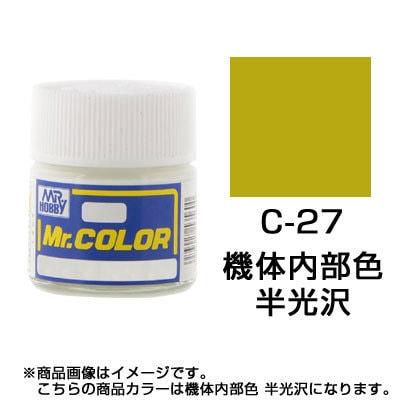 Mr.カラーC-27 [溶剤系アクリル樹脂塗料 機体内部色 半光沢]